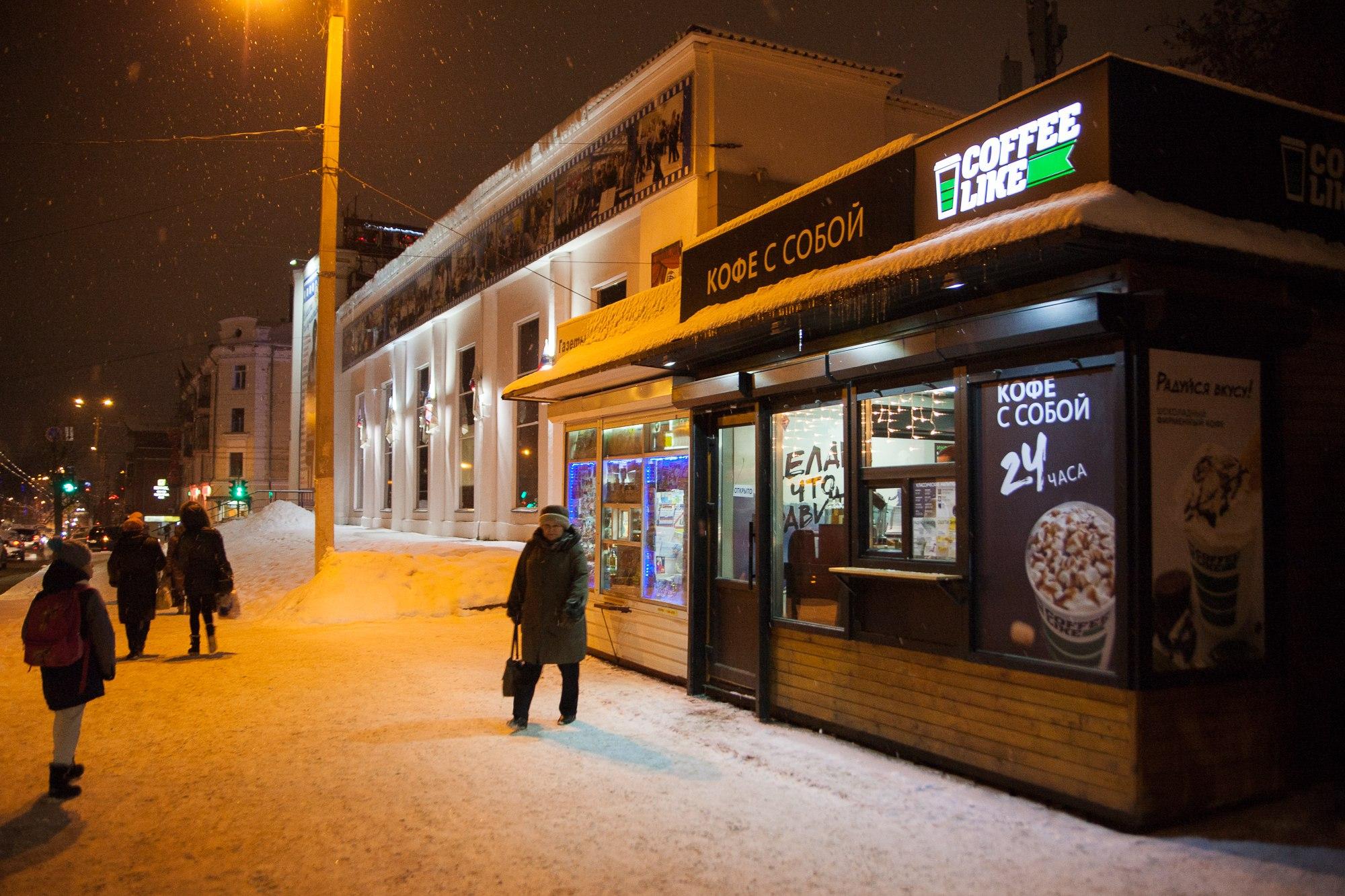 Hostel Dostoevsky Kirov - Coffe Like